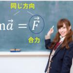 それ間違ってます!運動方程式の意味と正しい立て方とは?